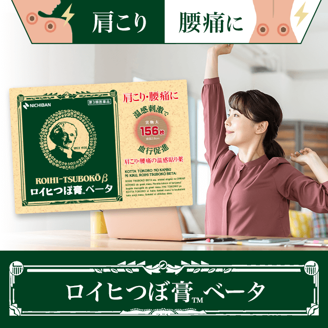 【第3類医薬品】ロイヒつぼ膏™ベータ
