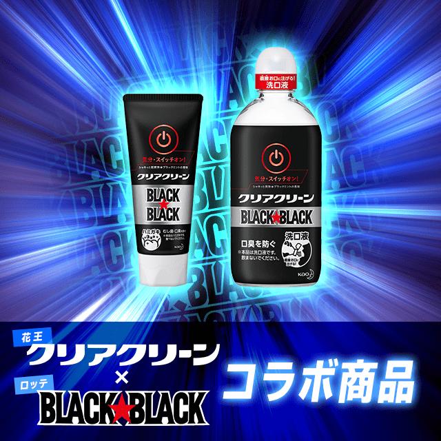 クリアクリーン ハミガキ ブラックミントの香味×8/ダイレクトウォッシュ ブラックミントの香味×1