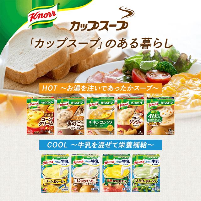 クノール® カップスープ 9種のよくばりスープセット  15点