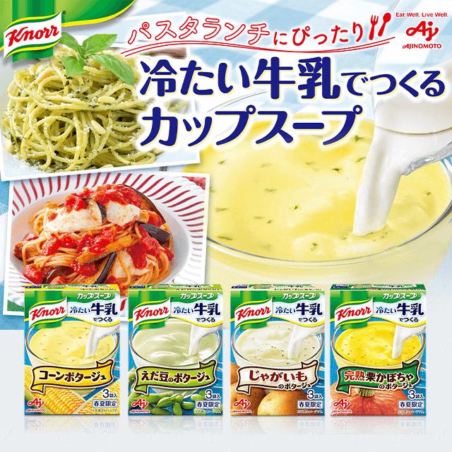 クノール®カップスープ<冷たい牛乳でつくる>4種19点セット
