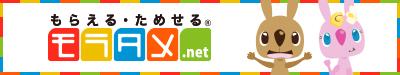 モラタメ.net