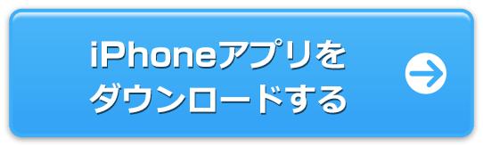 iPhoneアプリをダウンロードする