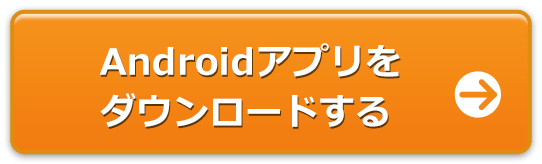 Androidアプリをダウンロードする
