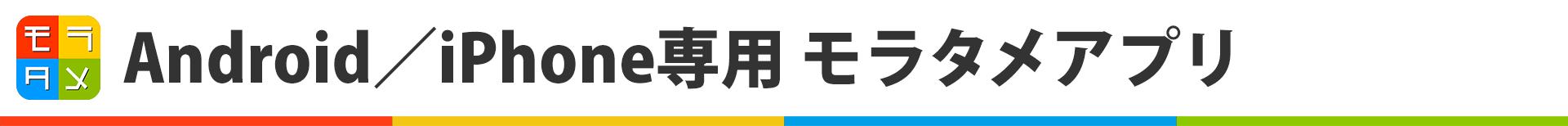 Android/iPhone専用 モラタメアプリ