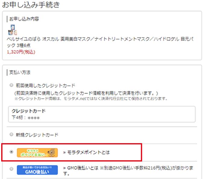 支払い方法変更画面イメージPC