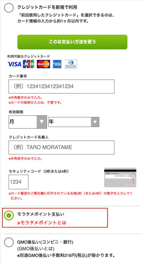 支払い方法変更画面イメージSP