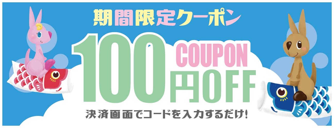 タメせる商品をもっとお得にお試し!期間限定100円OFFクーポン 決済画面でコードを入力するだけ!